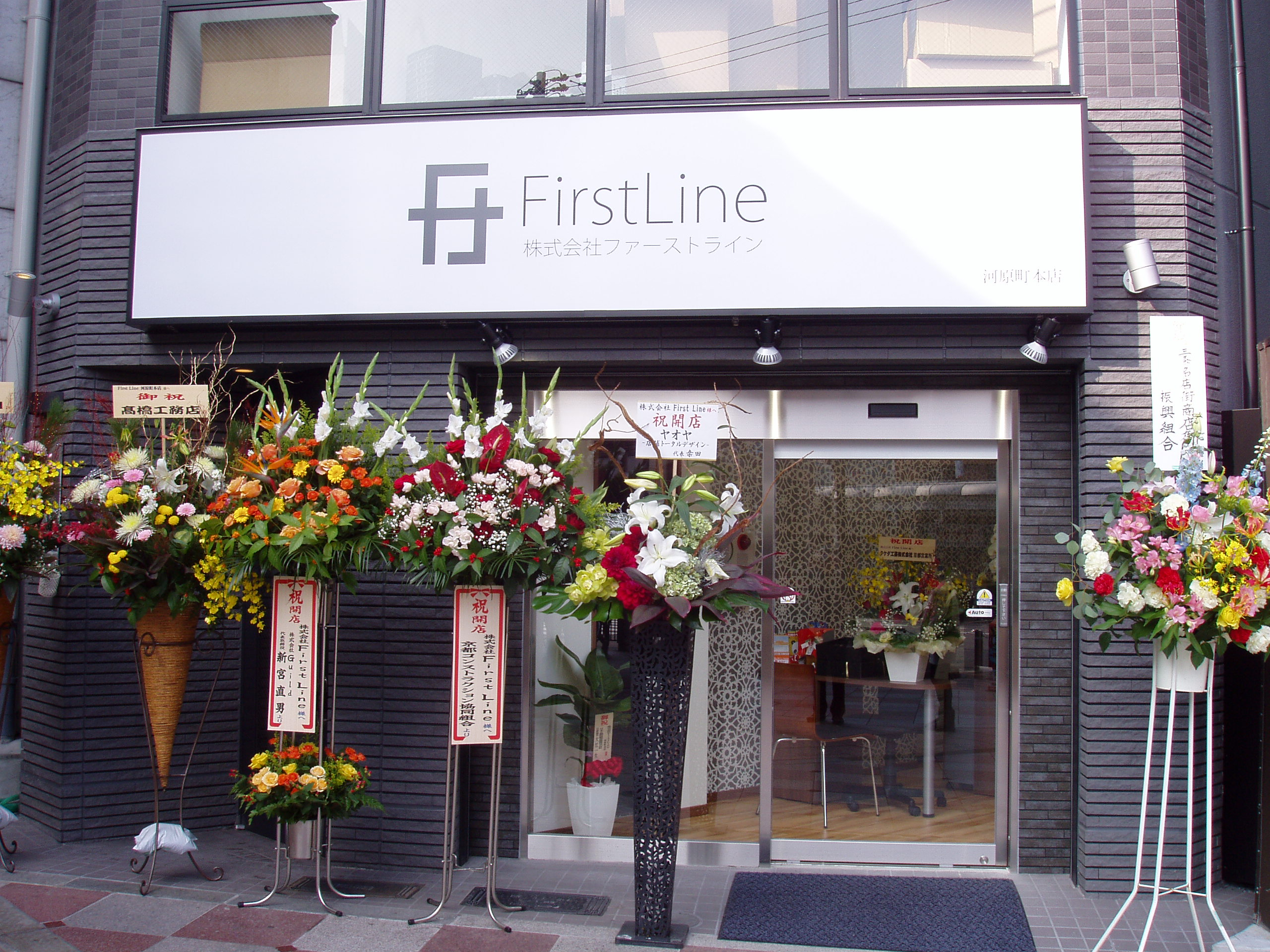First Line河原町本店OPEN